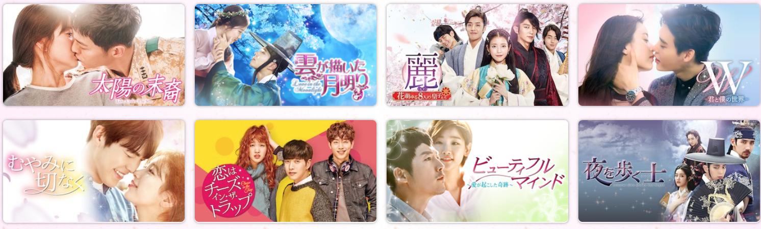 韓国ドラマ動画配信サービスサイトアプリ無料視聴おすすめ