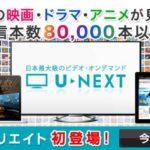 u-next 無料トライアル 2回 解約