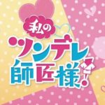 私のツンデレ師匠動画日本語字幕フルを無料視聴する方法
