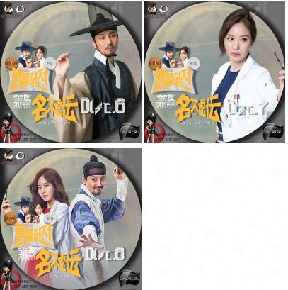 医心伝心 韓国ドラマ ラベル DVD レンタル