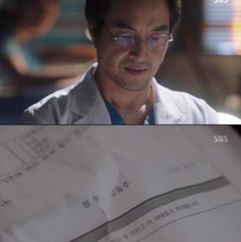 浪漫ドクターキムサブ 12話