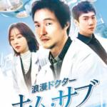 浪漫ドクターキムサブDVDレンタル・レーベル画像は?無料視聴がお得!
