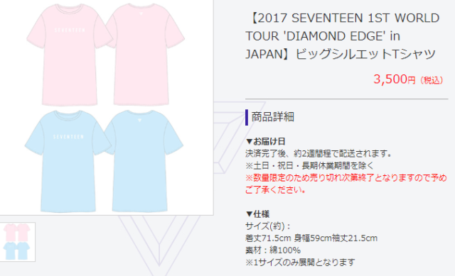 seventeen グッズ 2018 通販 予約