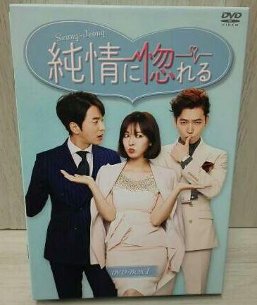 純情に惚れる dvd