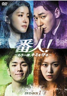番人 韓国ドラマ レンタル DVD ラベル