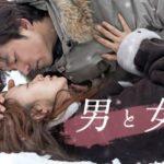 コンユ映画男と女の動画日本語字幕を無料視聴できる配信サイトは?