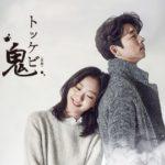 コンユ トッケビ インタビュー