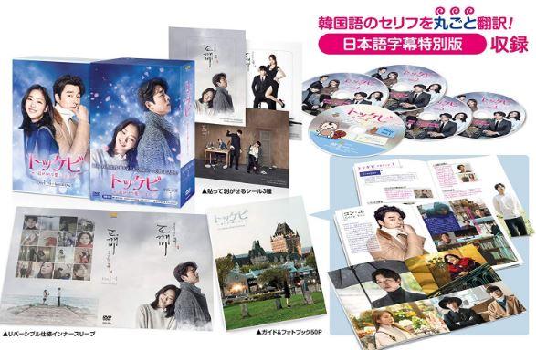 コンユ トッケビ レンタル dvd