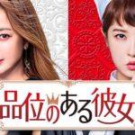 品位ある彼女動画無料日本語字幕を視聴の配信サイトは?
