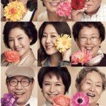 ディアマイフレンズ韓国ドラマ 2話