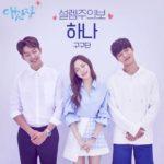 ラブトライアングル韓国ドラマ感想は面白い?口コミ・評判の評価をまとめてみた