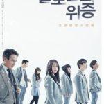 ソロモンの偽証韓国ドラマ動画日本語字幕フルを無料視聴の配信サイト