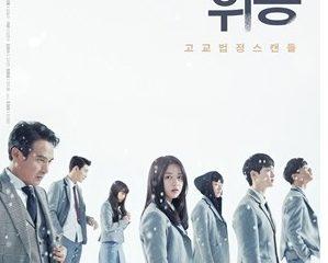 ソロモンの偽証 韓国ドラマ 動画