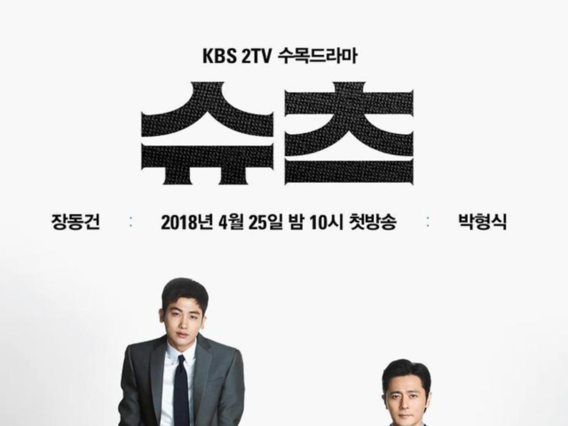 suits 韓国ドラマ ost 主題歌