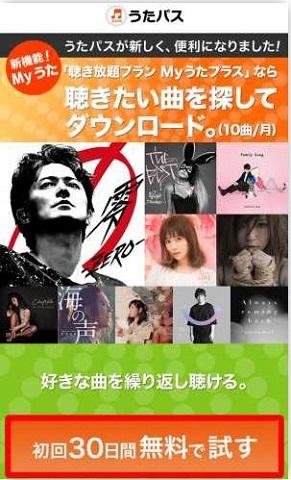 mama 2018 日本チケット 応募 申し込み