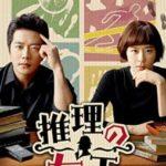 推理の女王動画2話日本語字幕を無料視聴!