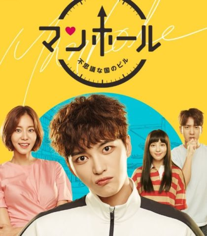 マンホール韓国ドラマ動画日本語字幕フルを無料視聴の配信サイトを比較