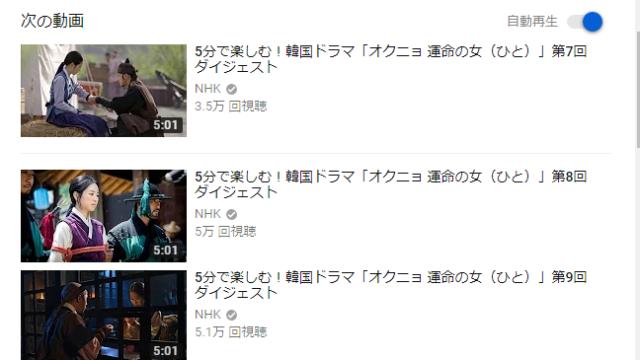 オクニョ 無料視聴 youtube