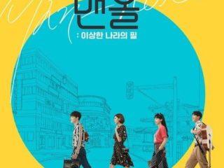 マンホール 韓国ドラマ 感想