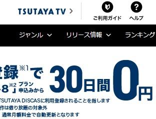 tsutaya discas ログイン 退会 解約 無料