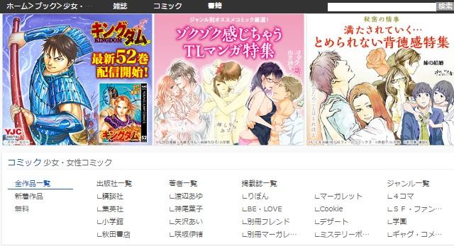 u-next 無料トライアル 漫画