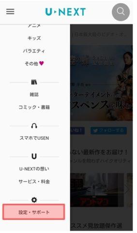 u-next 解約 スマホ iPhone