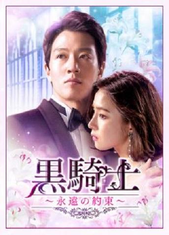 黒騎士 韓国ドラマ dvd レンタル ラベル