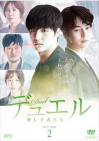 デュエル 韓国ドラマ dvd ラベル