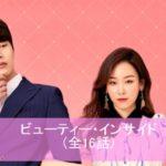 ビューティーインサイド韓国ドラマ感想は面白い?視聴率・あらすじでまとめてみた