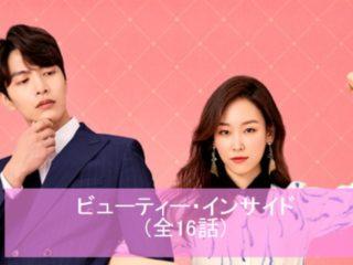 ビューティーインサイド 韓国ドラマ 感想