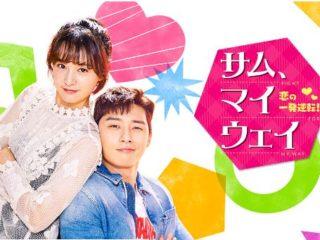 サムマイウェイ 韓国ドラマ