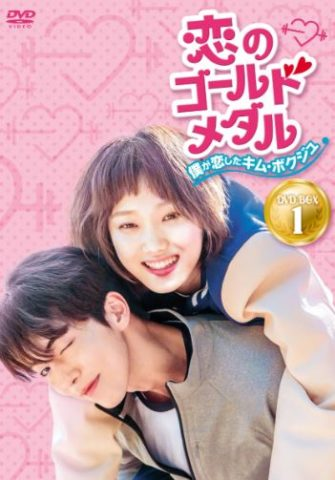 恋のゴールドメダル dvd