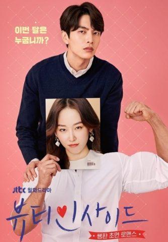 ビューティーインサイド 韓国ドラマ 動画