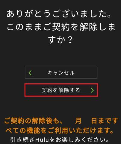 hulu 解約 iphoneの仕方