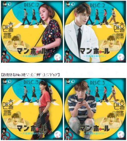マンホール 韓国ドラマ dvd レンタル