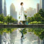 棘と蜜 韓国ドラマ キャスト 相関図