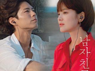 ボーイフレンド 韓流 OST