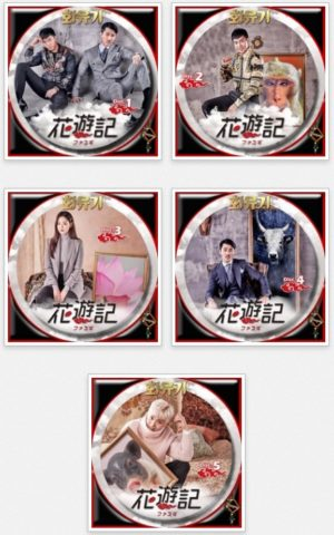 花遊記 韓国ドラマ dvd レンタル