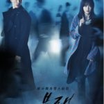 ブラック韓国ドラマ動画日本語字幕を無料視聴の配信サイトここだけ!