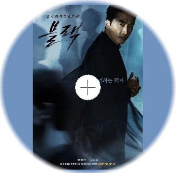 ブラック 韓国ドラマ dvd ラベル